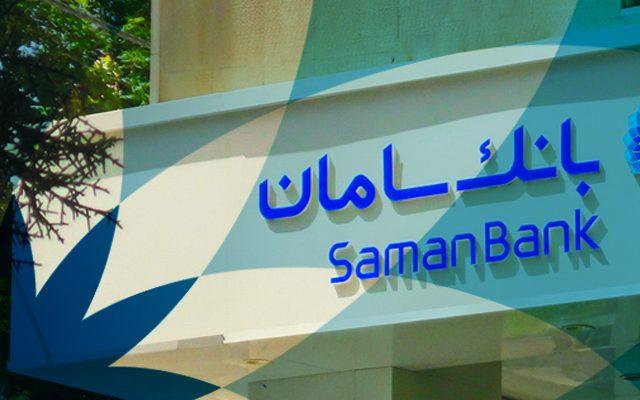 برندینگ بانک سامان
