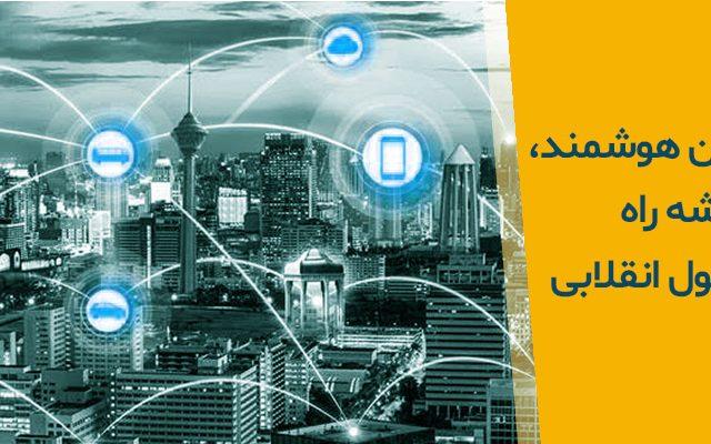 پروژه ایران هوشمند، نقشه راه یک تحول انقلابی