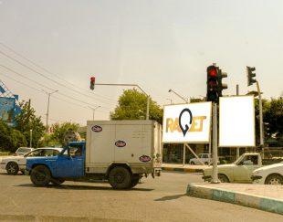 بیلبورد ورودی خیابان درچه – 1