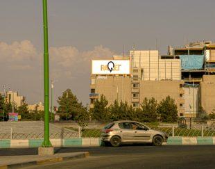 بیلبورد دروازه شیراز – سعادت آباد