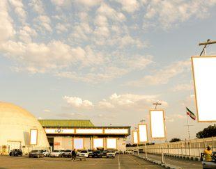 پیشانی نمایشگاه پل شهرستان درب خروجی – 1
