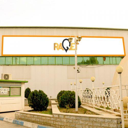 پیشانی نمایشگاه پل شهرستان ورودی سالن شیخ بهایی – 1