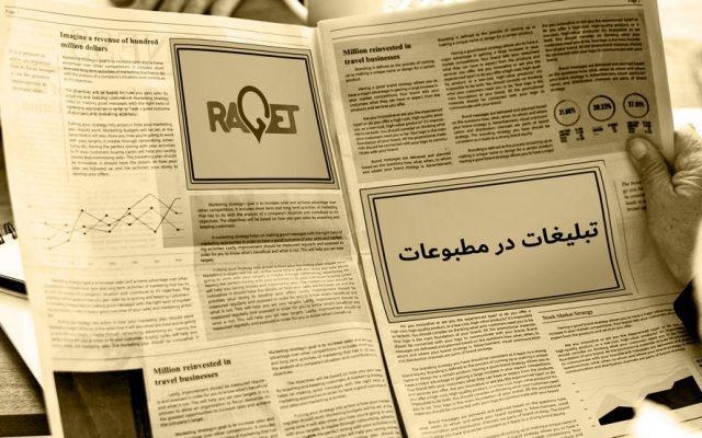 تبلیغات در مطبوعات چیست ؟ مزایا و معایب تبلیغات در مطبوعات چیست؟