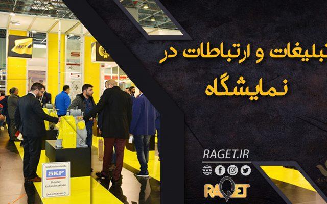 تبلیغات در نمایشگاه